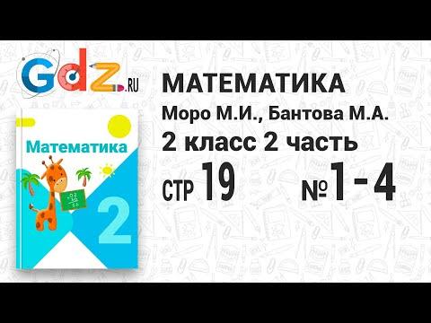 Стр. 19 № 1-4 - Математика 2 класс 2 часть Моро