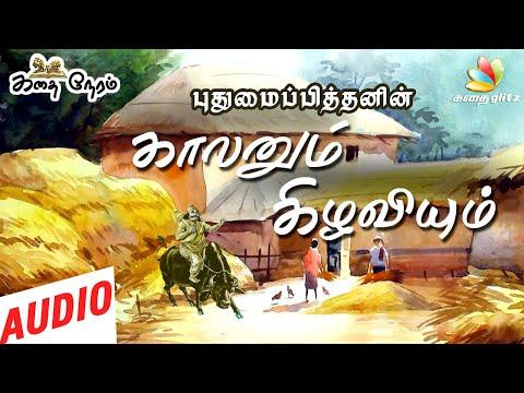 காலனும் கிழவியும் |  Kaalanum Kizhaviyum | Pudhumaipithan Tamil Stories - Kathai Neram| Kadhai Glitz