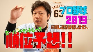 【ズバリ‼︎】笠原がプロ野球2019 セ・パ順位予想