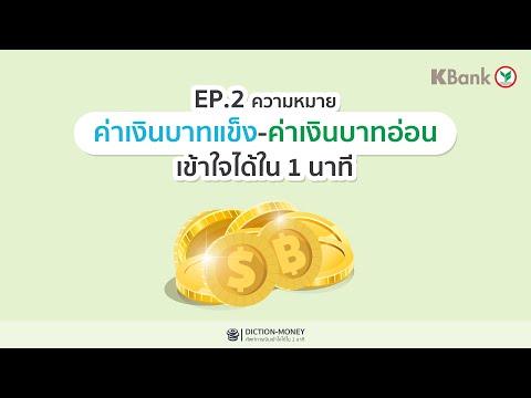 DICTION-MONEY: EP.2 ค่าเงินบาทแข็ง-ค่าเงินบาทอ่อน