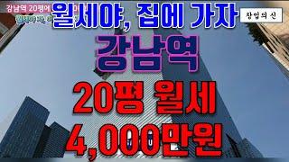 강남역 상권 20평 월세 4000만원, 화장품 가게들이…