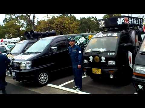 大阪街宣 暴排除条例問題研究会 民族派有志一同