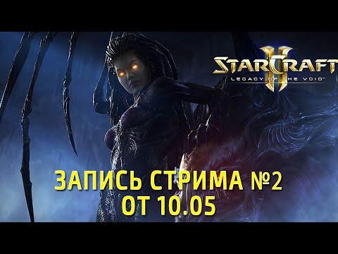 Запись стрима по Starcraft 2 от 11.05 (Зерг, высшая лига)