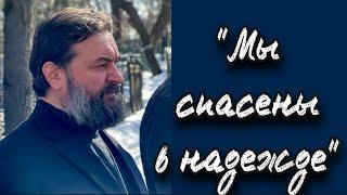 «Святая правда». Протоиерей  Андрей Ткачёв.