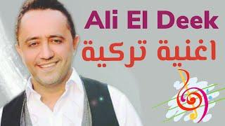 علي الديك - Ali Al Deek - Dom Dom Kurşunu Değdi Arapça
