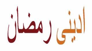 كلمات مهرجان ادينى رمضان فريق الباور العالى (اخراج محمد شيكوو)