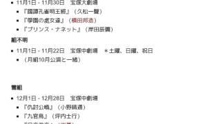 「1933年の宝塚歌劇公演一覧」とは ウィキ動画