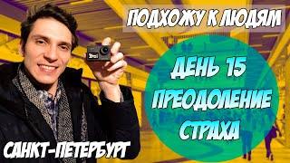 Подхожу к людям в торговом центре Преодоление страха Саморазвитие День 15 Санкт Петербург