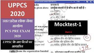 UPPSC 2020 MOCKTEST | UPPCS Mocktest-1 | UP PCS 2020 Test Series 2020 |  UPPCS अभ्यास प्रश्न-पत्र -1