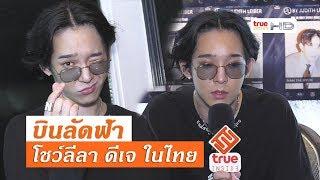 """""""นัมแทฮยอน"""" ลัดฟ้าโชว์ลีลาดีเจในไทย"""