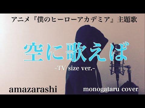 【歌詞付き】 空に歌えば ~TV size ver.~ (アニメ『僕のヒーローアカデミア』主題歌) - amazarashi (monogataru cover)