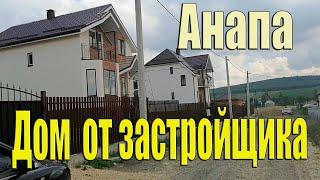 Анапа Дом от застройщика №1  Бюджетный дом