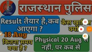 Rajasthan Police Constable 2018,Case खारिज, Result date, Physical 20 Aug से नहीं S J GAMING WORLD