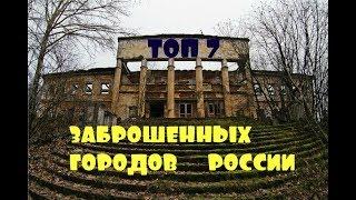 ТОП 7 ЗАБРОШЕННЫХ ГОРОДОВ РОССИИ
