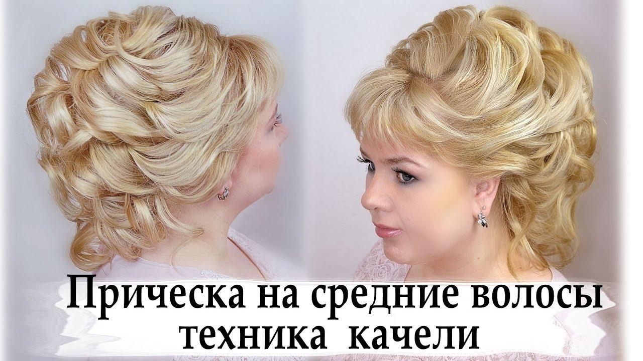 прическа на средние волосы техника качели. - YouTube
