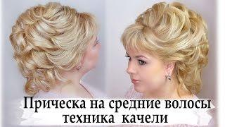 видео Прическа на свадьбу на длинные волосы – лучшие фото
