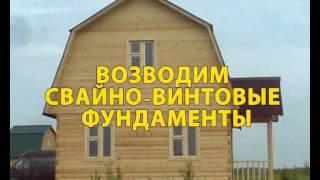 Загородная мечта 2.wmv,дома из бруса,каркасно-щитовые(, 2012-03-20T16:35:12.000Z)