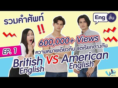 ความหมายเดียวกัน แต่เรียกต่างกัน British English และ American English   Eng ลั่น [by We Mahidol]