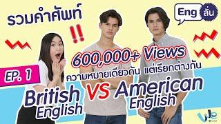 ความหมายเดียวกัน แต่เรียกต่างกัน British English และ American English | Eng ลั่น [by We Mahidol]