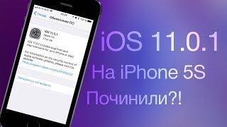 iOS 11.0.1 Что нового? Все починили?