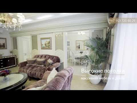 Королевская квартира на Маршала Бирюзова, 31