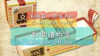 和雅菲一起做卡片Craft With Yaffil-對開禮物盒two door gift box(教學影片/tutorial)