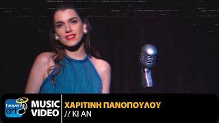 Χαριτίνη Πανοπούλου - Κι Αν (Official Music Video)