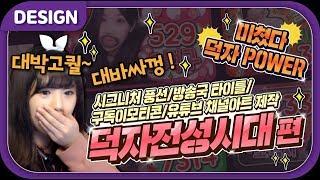 """순수매력BJ """"덕자전성시대""""편 - 4종세트 제작! 대박꿀잼~대박싸껑~ (시그니처풍선/방송국타이틀/구독이모티콘…"""