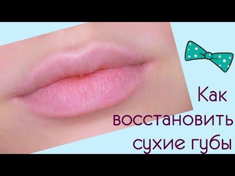 Как избавиться от шелушения губ в домашних условиях