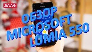 Видео-обзор смартфона Microsoft Lumia 550(Купить смартфон Microsoft Lumia 550 Вы можете, оформив заказ у нас на сайте: http://allo.ua/ru/products/mobile/microsoft-lumia-550-lte-black.html?utm_so., 2016-01-14T11:54:54.000Z)