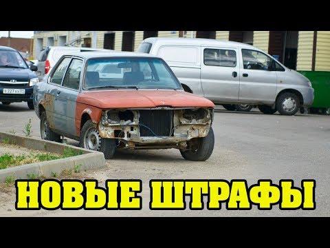 За брошенные автомобили в России планируют штрафовать.