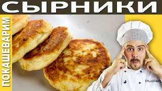 Рецепт сырников от Покашеварим / Выпуск 168