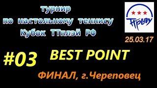 Best Point of FINAL table tennis #03 Кубок ТТплэй РФ Череповец 25.03.2017