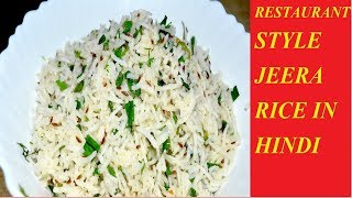 जीरा चावल बनाने की विधि | restaurant style jeera rice recipe by kitchen tips and tricks