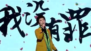 關菊英 - 我本無罪 16-11-17 live (我愛EYT)