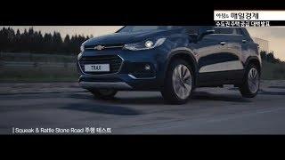 Chevrolet Trax 2019 Test Commercial Korea