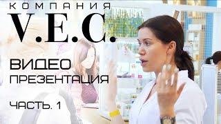 Компания V.E.C. видео презентация ч.1.