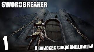 Поиграем в Swordbreaker The Game 1 В поисках сокровищницы
