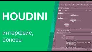 Houdini на русском. Урок 1. Интерфейс. cg-school.org