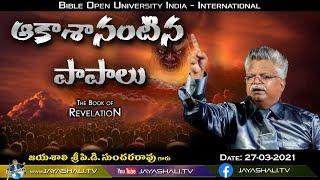 JAYASHALI.TV || ఆకాశానంటిన పాపాలు || 27-03-2021 || REVELATION