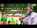 Maulana Noman Akhtar Faiqul Jamali Nizamat Asif Raza Saifi 31 Oct 2019 Lambhua Bazar Sultanpur