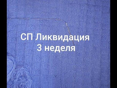 "#вязальнаяликвидация #сп_вязальнаяликвидация_неделя3 СП""Ликвидация""/""Теплые ручки/ножки""/Отчёт"