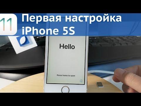 Как запустить айфон 5