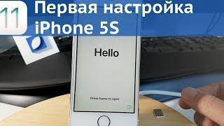 Початкова настройка iPhone / 5S / iOS 11