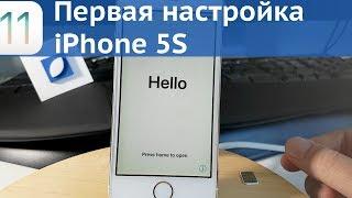 Начальная настройка iPhone / 5S / iOS 11