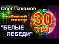 Олег Пахомов Белые лебеди 30 Year Anniversary Of The Song 2020 mp3