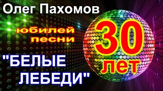 Download Олег Пахомов Белые лебеди (30-Year Anniversary of The Song) 2020 Mp3 and Videos