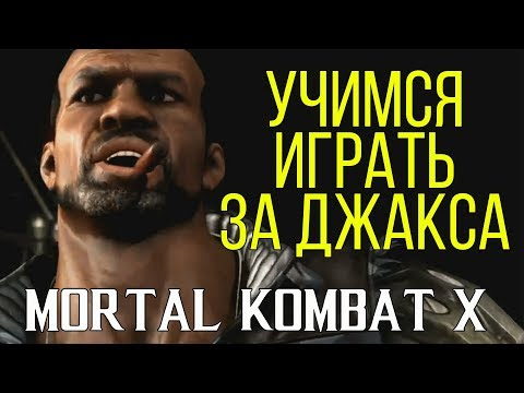 Джакс - учусь играть в Mortal Kombat X thumbnail