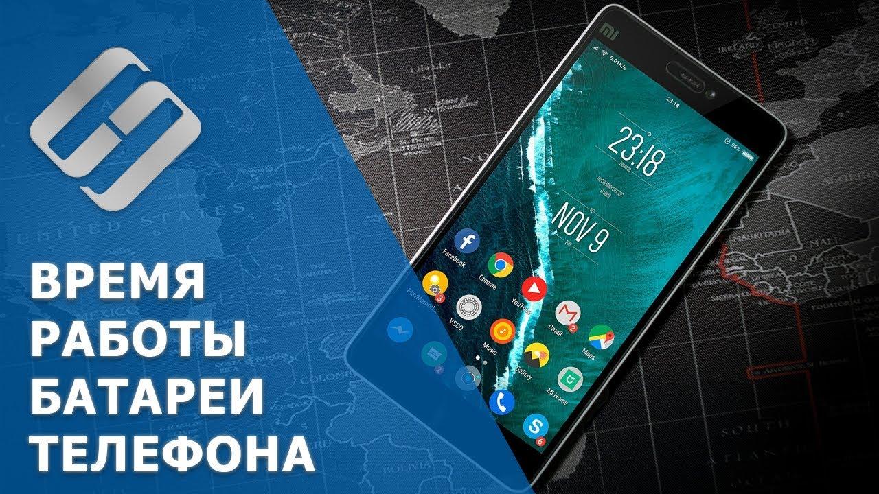 Как увеличить время работы батареи Android телефона в 2019 ???