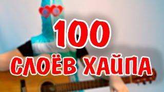 100 СЛОЁВ ХАЙПА